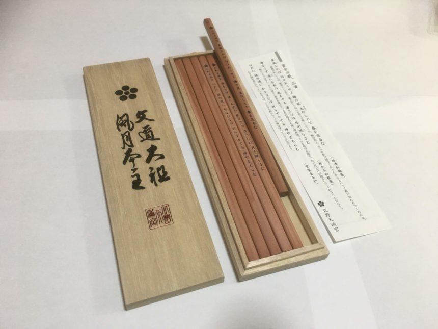 北野天満宮の学業鉛筆