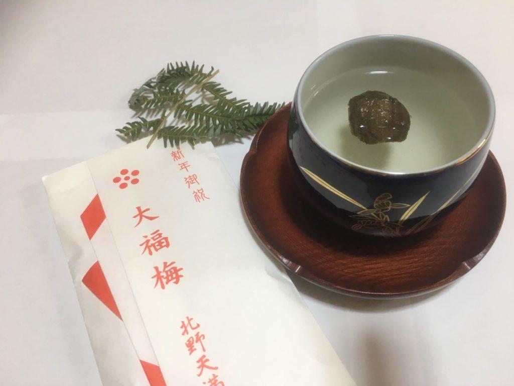 元日の朝にさ湯かお茶に入れて飲む縁起の良い大福梅