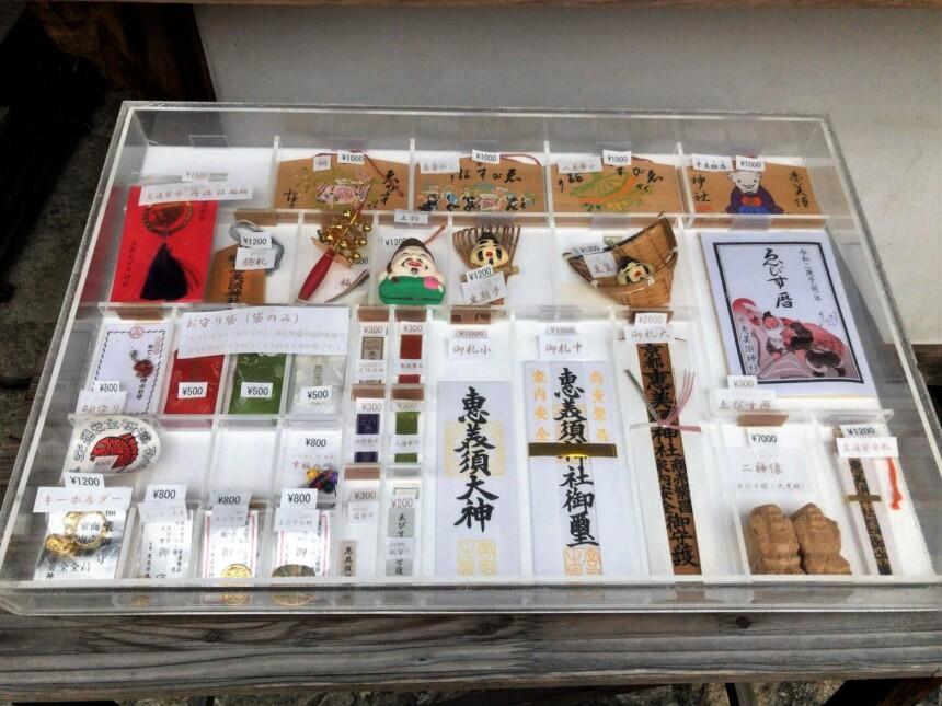 京都ゑびす神社のお守り一覧