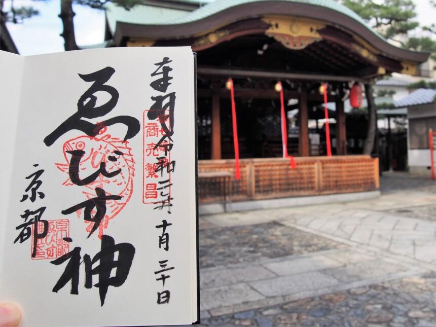 京都ゑびす神社の御朱印