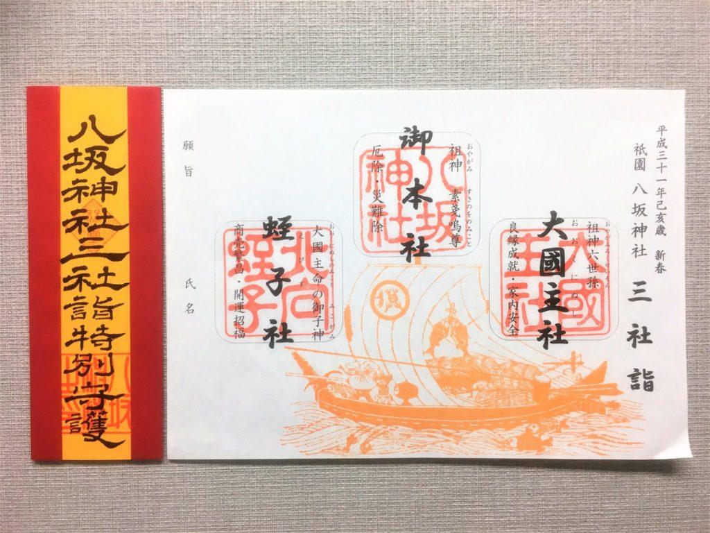 八坂神社 三社詣 御朱印完成版