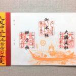 八坂神社の三社詣は短時間でご利益をいただけるコスパのよいお詣り