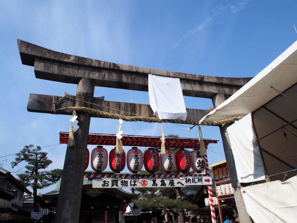 十日えびすの日は白い布がかけられます