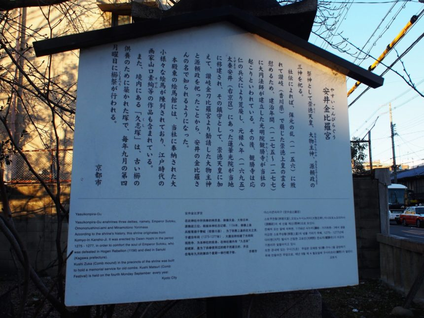 安井金毘羅宮の由緒書