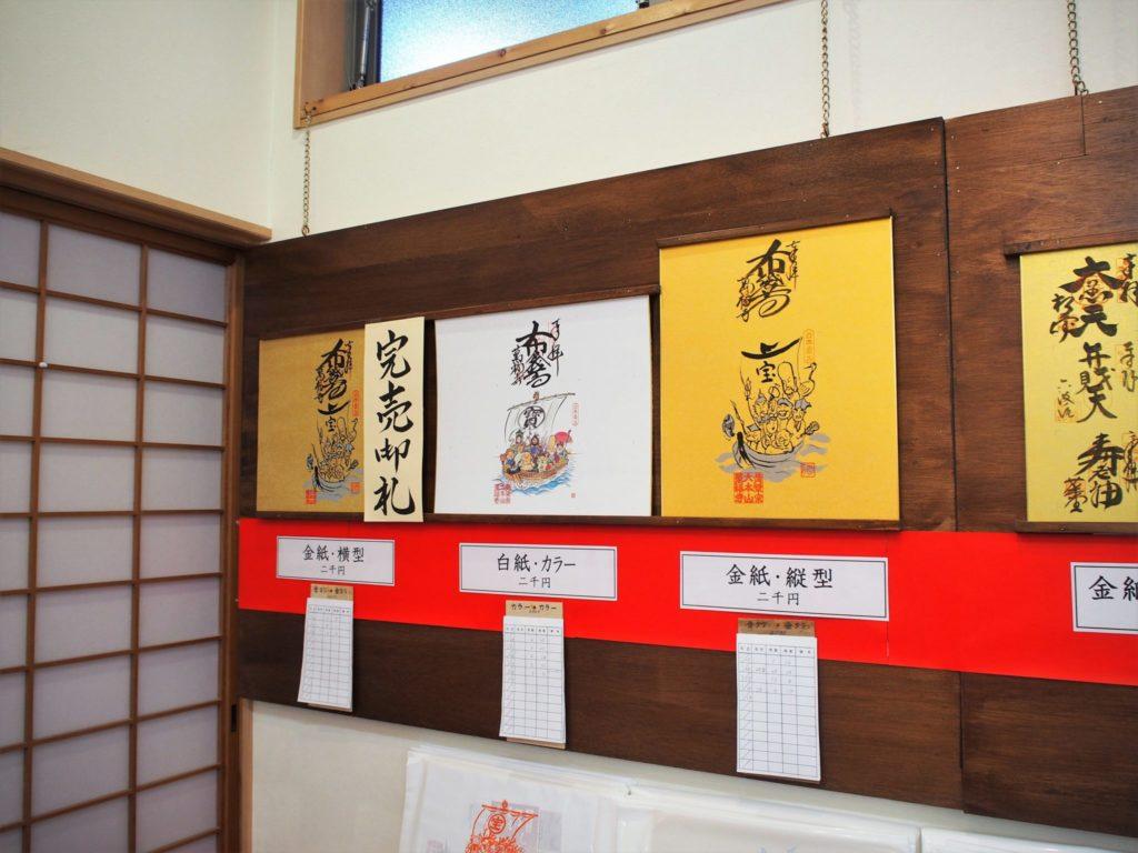 萬福寺の大護符