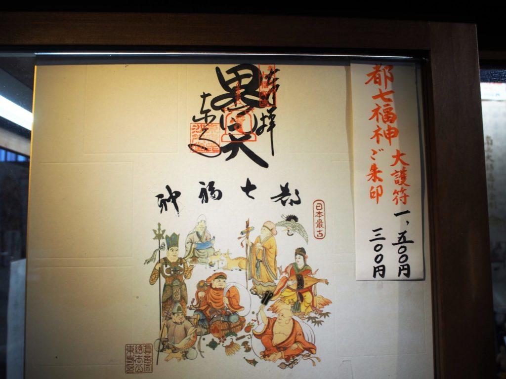 東寺の大護符