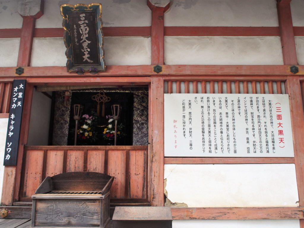 三面大黒天(オンマカ キャラヤ ソワカ~)