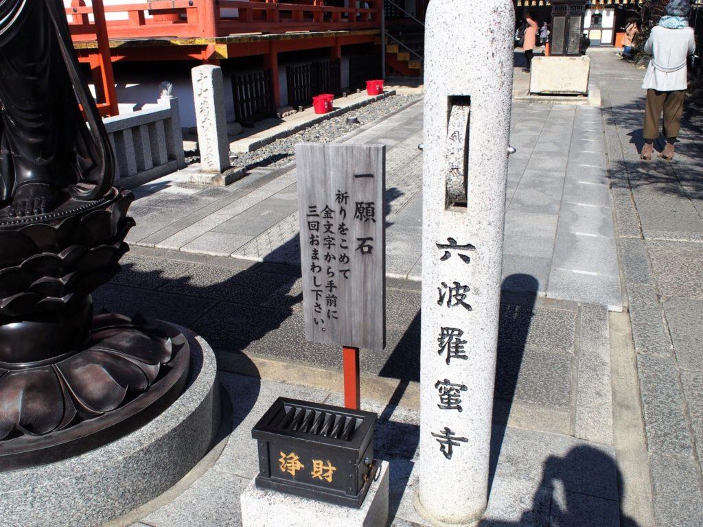 六波羅蜜寺の祈りを込めてクルクルまわす一願石