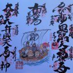 「都七福神めぐり」は七福神を祀る京都の社寺を新年に巡りご利益を