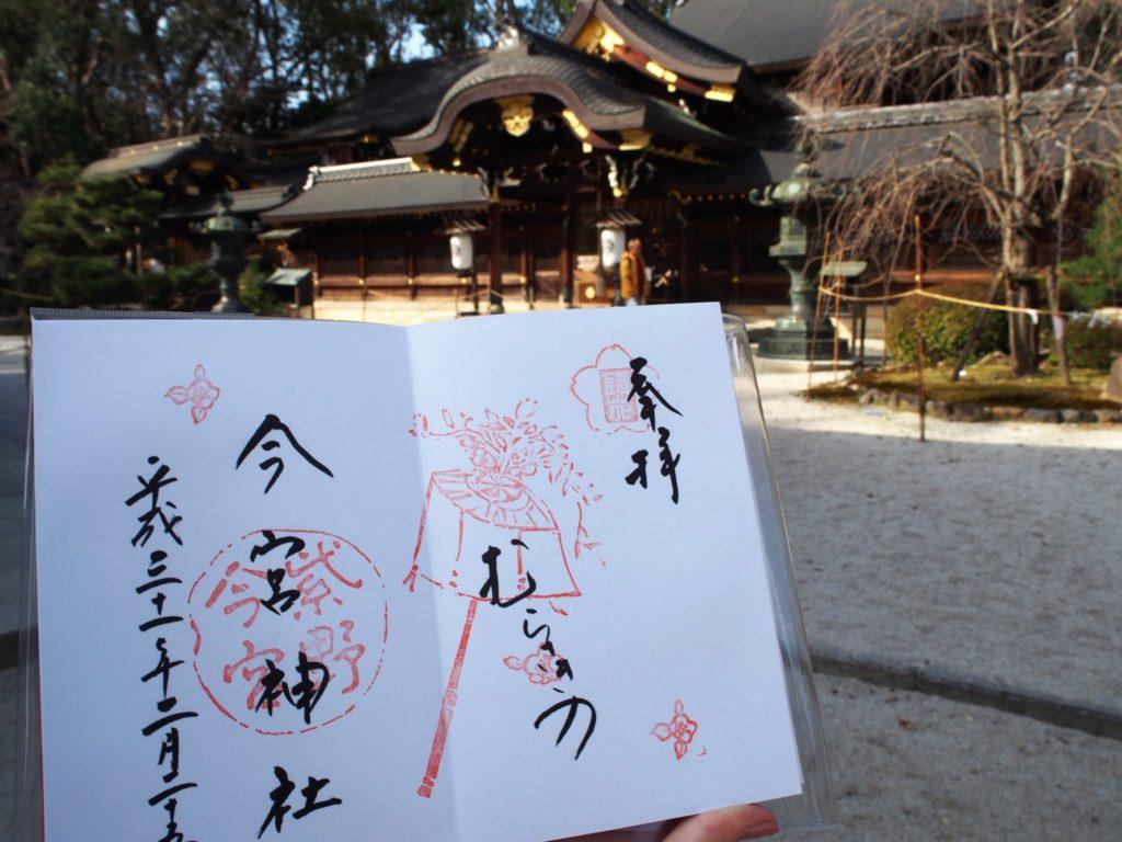 今宮神社の御朱印「花傘」