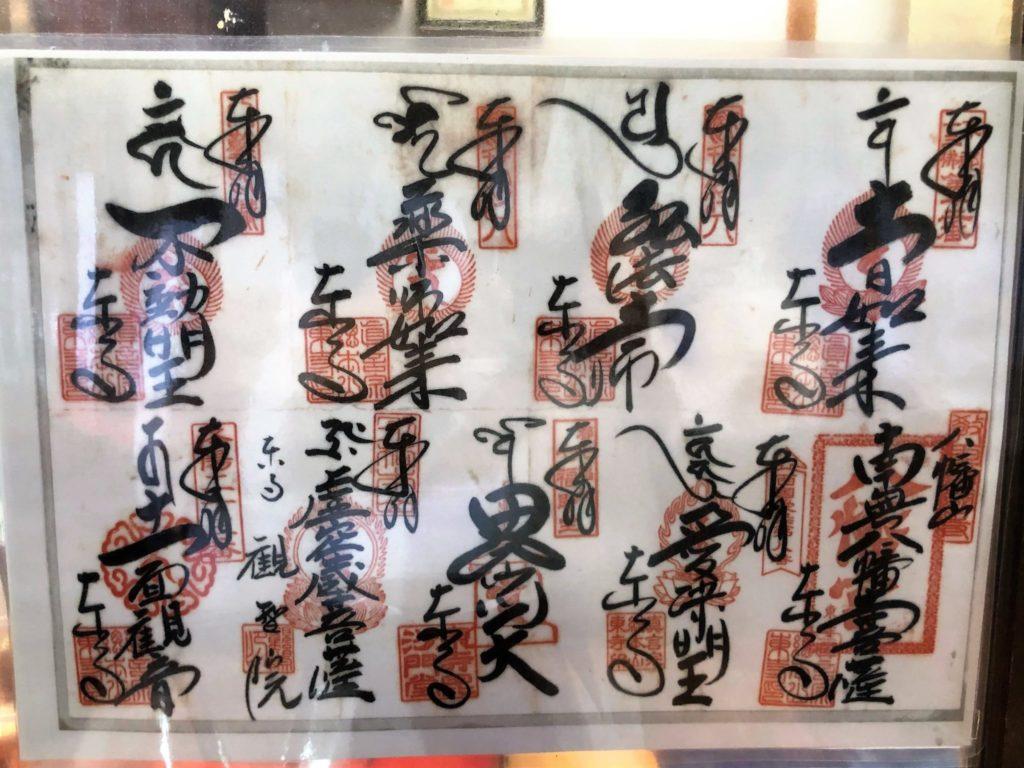 東寺の御朱印は9種類