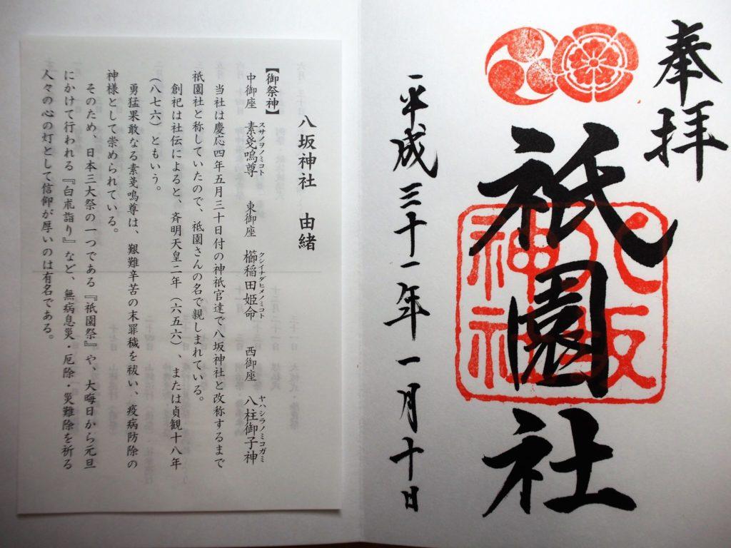 八坂神社のご朱印