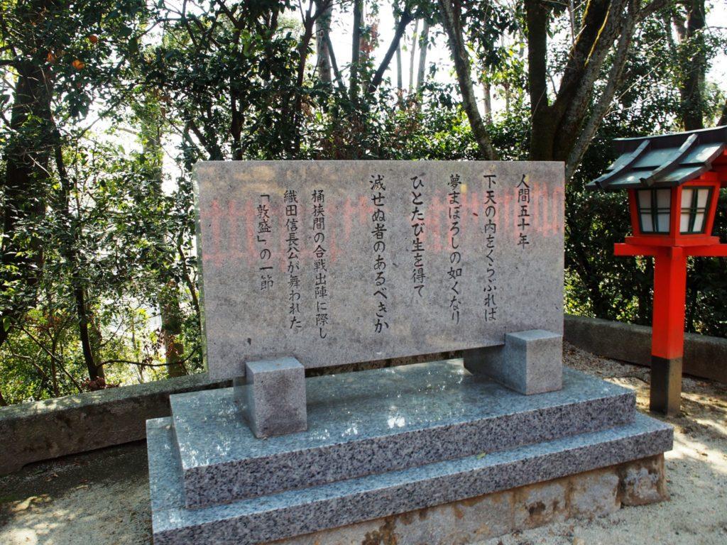建勲神社、織田信長の人間五十年の石碑