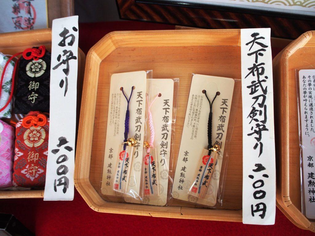 建勲神社の天下布武刀剣(てんかふぶとうけん)お守り