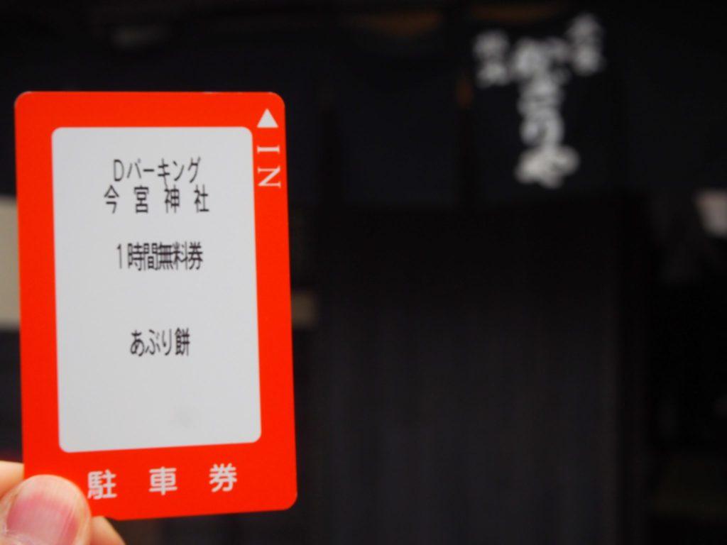 Dパーキング今宮神社の1時間無料券