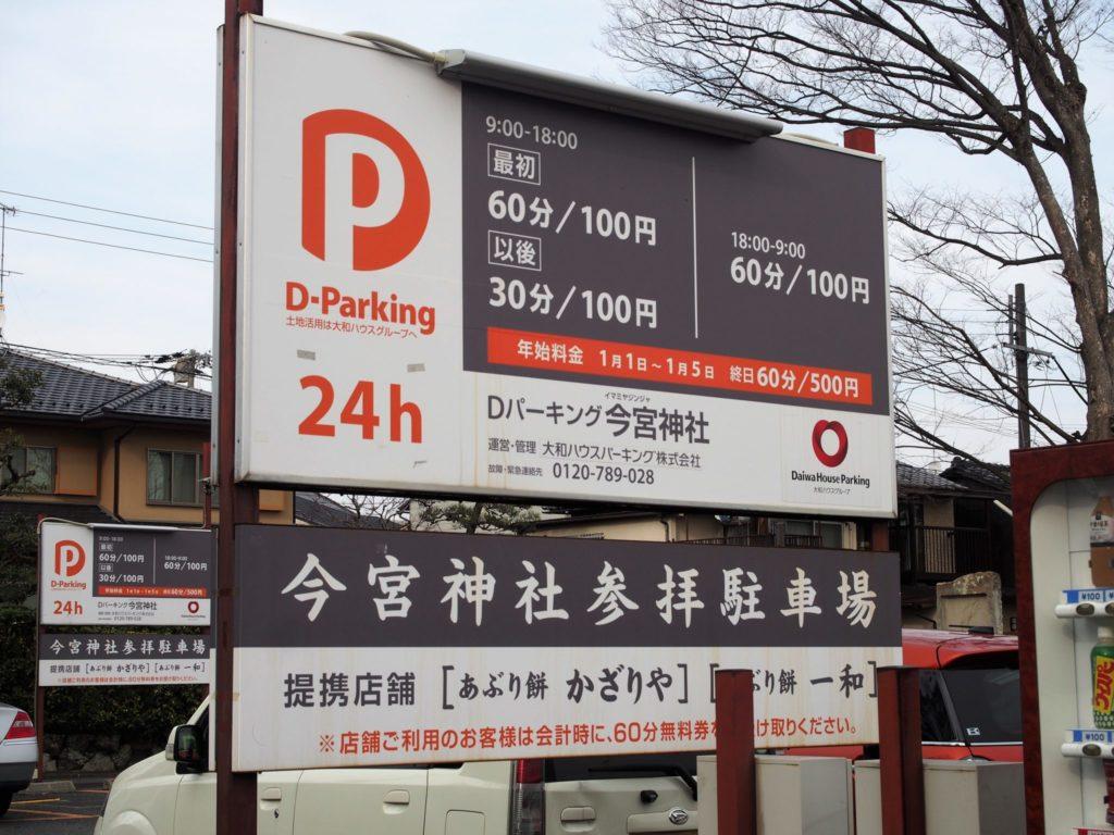 今宮神社参拝駐車場 Dパーキング