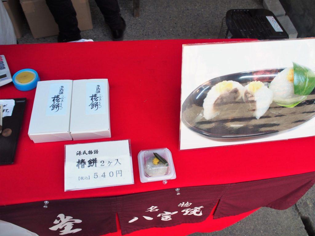 椿餅(2ヶ入)540円(税込)