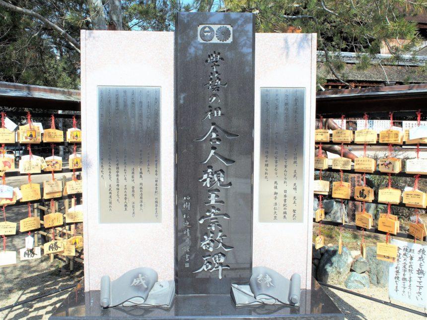 日本最初の学者「舎人親王の碑」