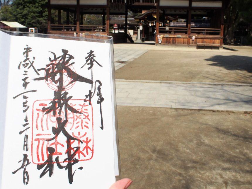 藤森神社のご朱印