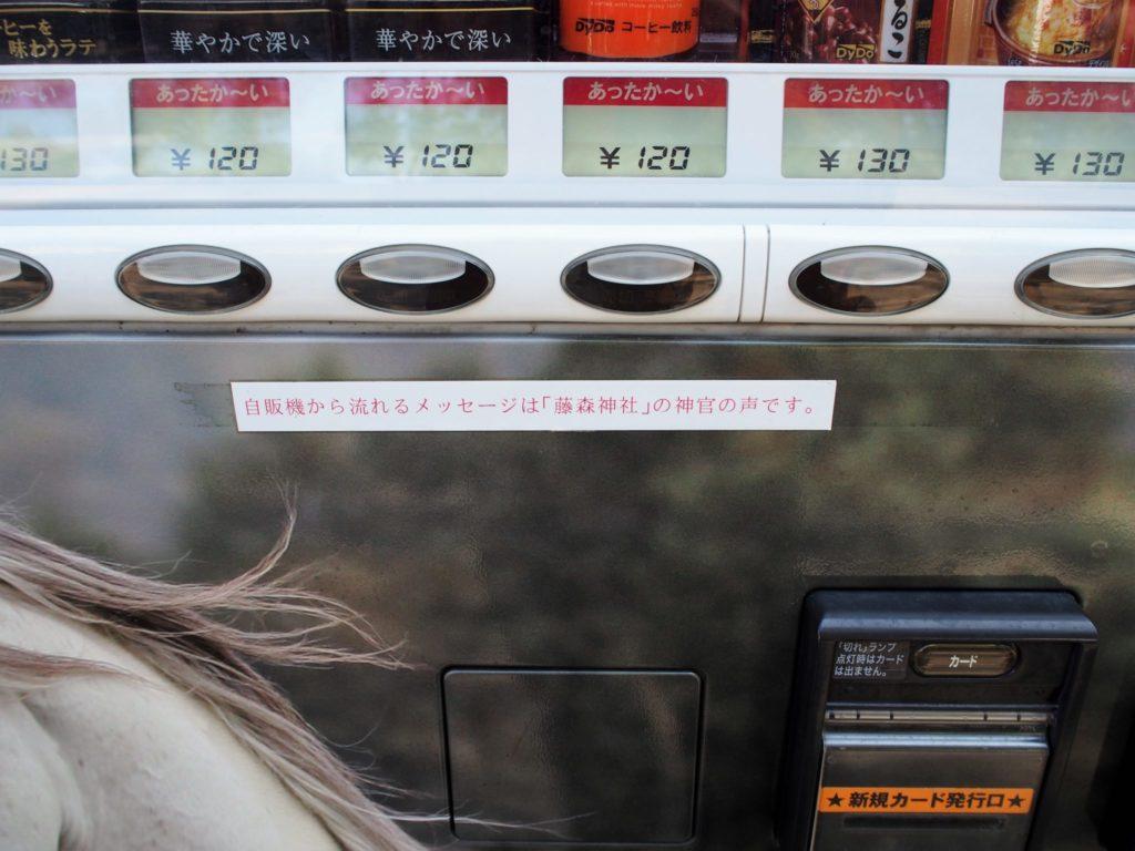 神管の声が流れる自動販売機