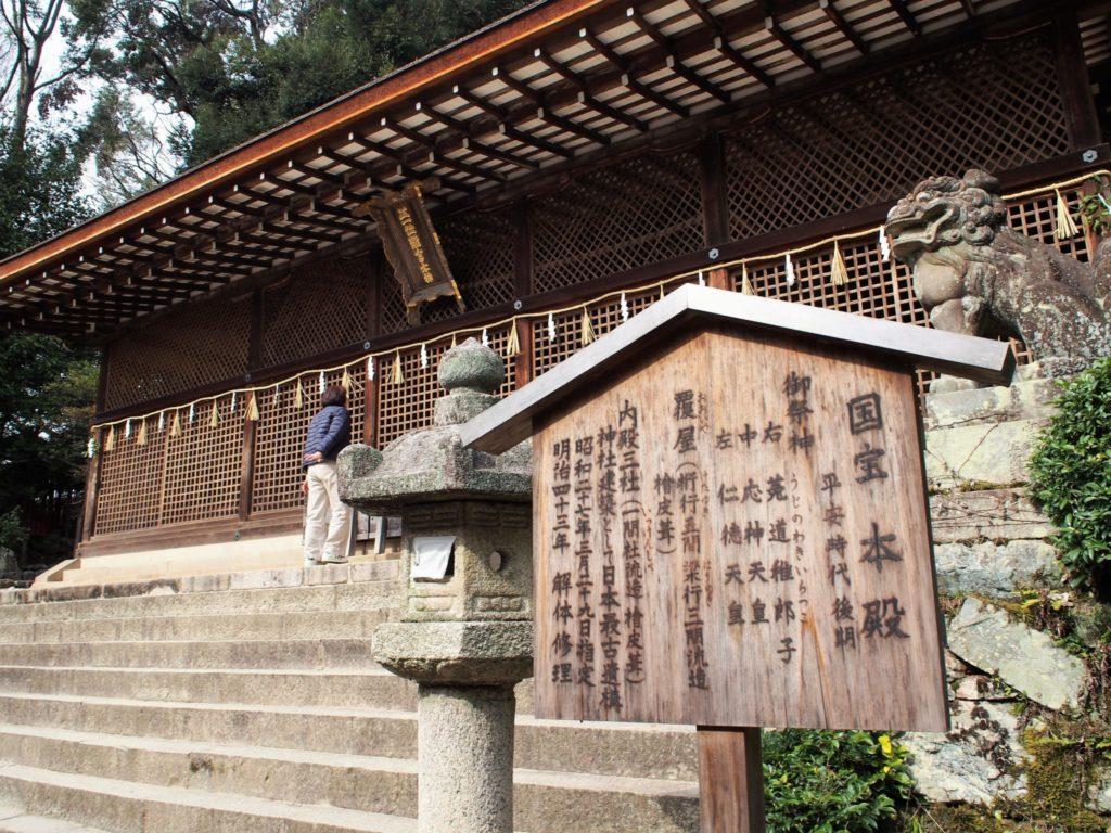 宇治上神社のご本堂