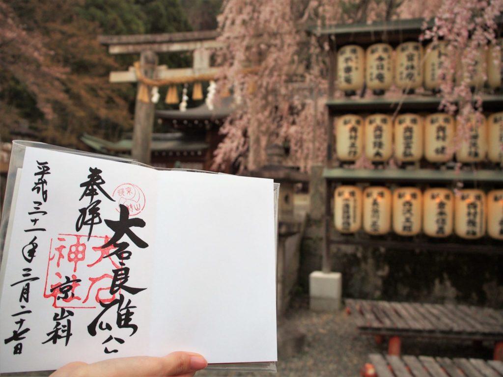 大石神社の御朱印