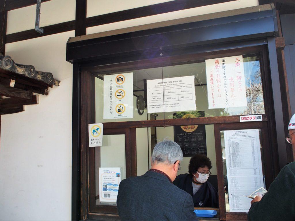 醍醐寺の拝観料