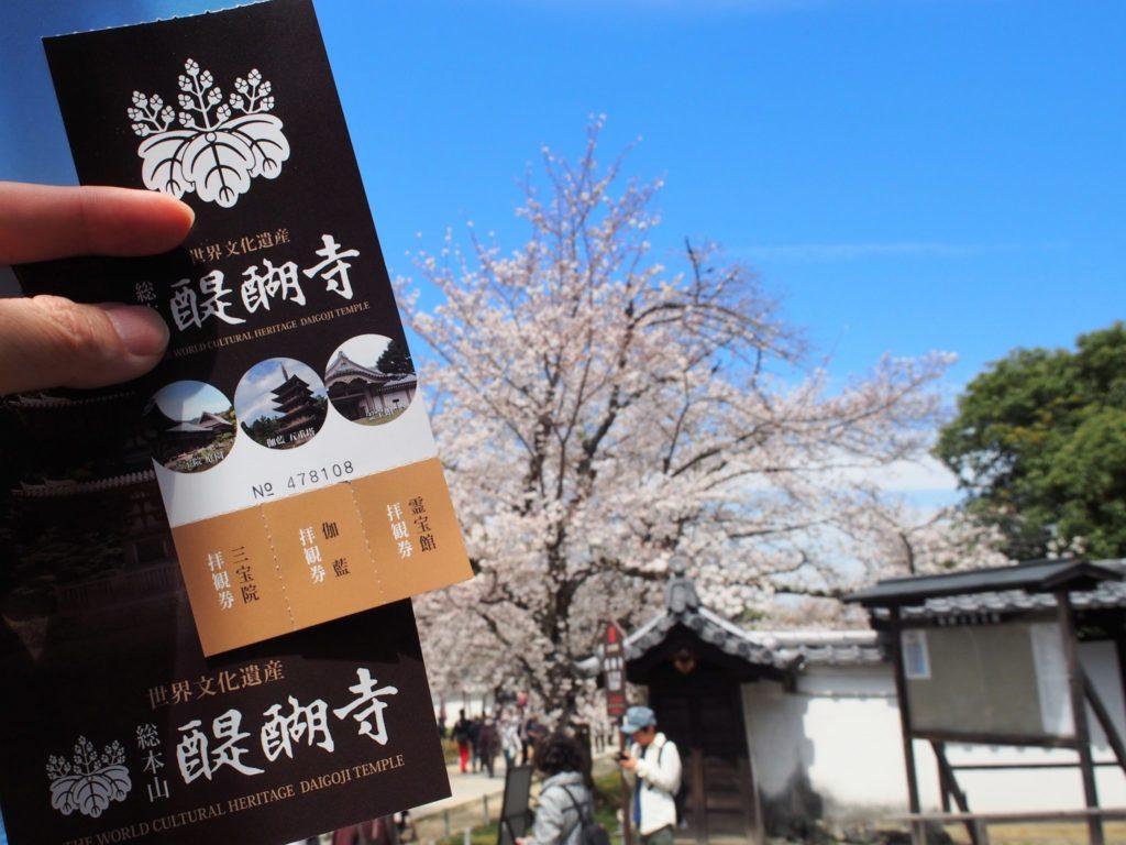 醍醐寺のチケット