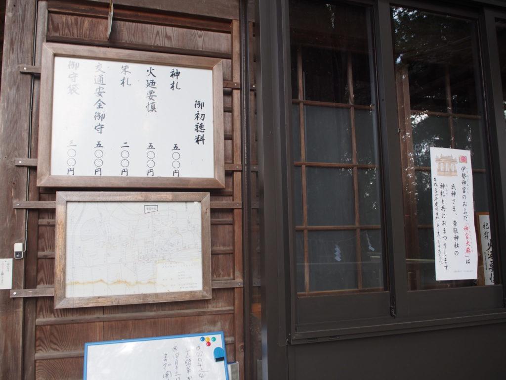 愛宕神社のお札、お守り料金一覧