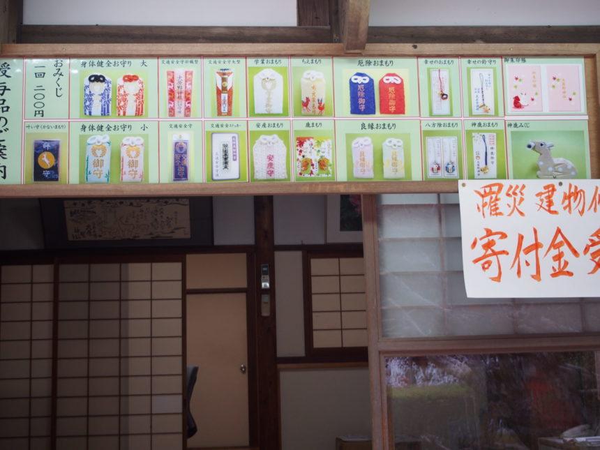 大原野神社のお守り一覧