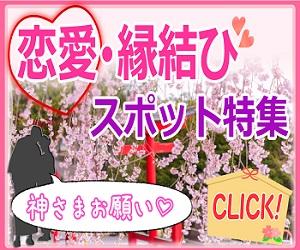 京都の恋愛・縁結びスポット特集