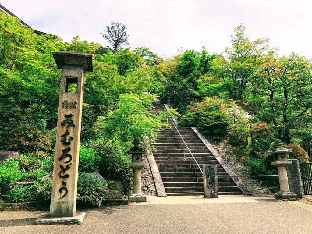 三室戸寺へ続く階段