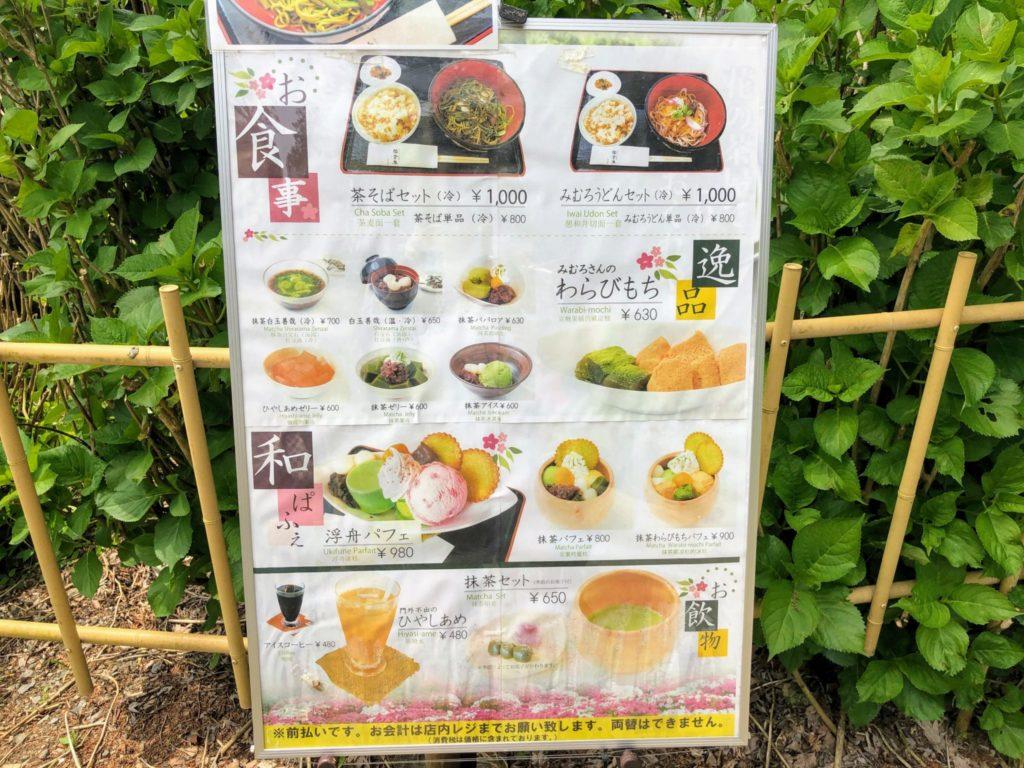 三室戸寺「花の茶屋」のメニュー