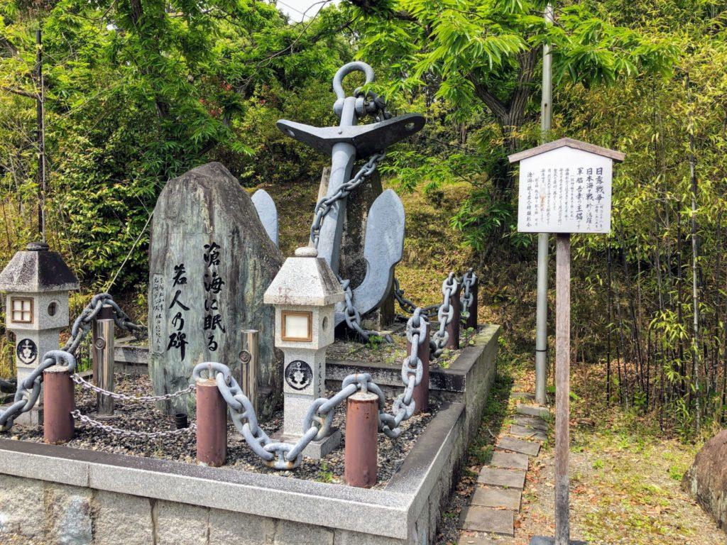 軍艦吾妻(あずま)の錨(いかり)
