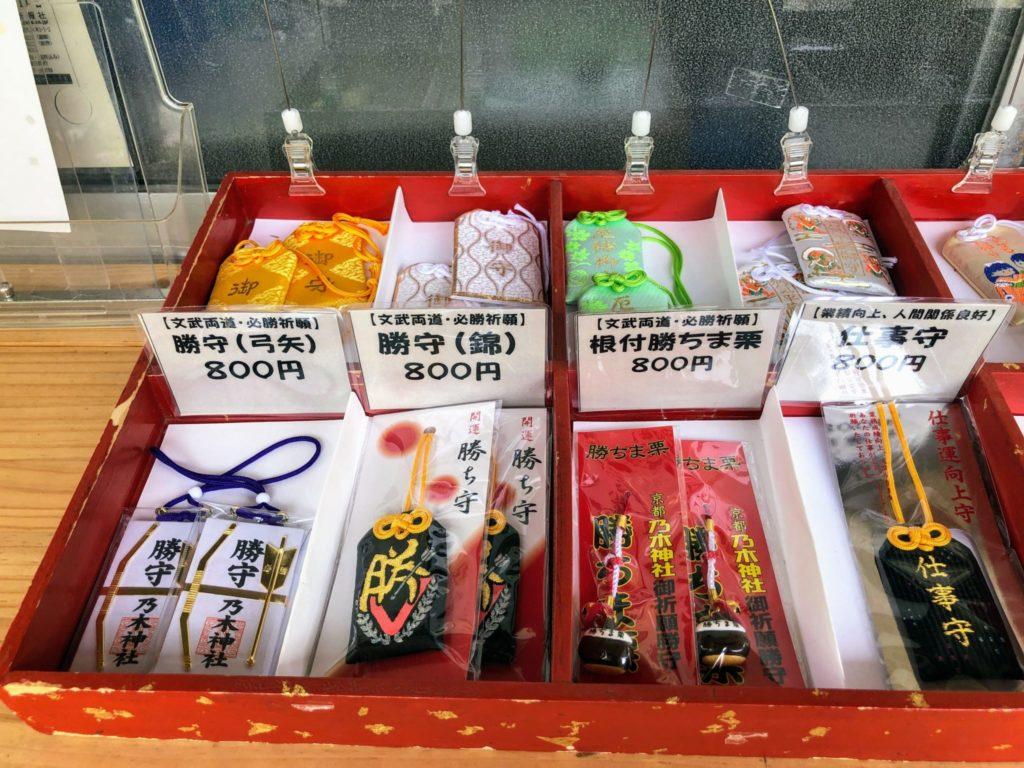 乃木神社 勝ち守(写真中央左)