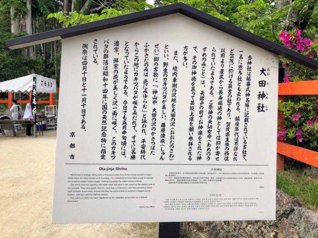 長寿福徳のご利益のある太田神社