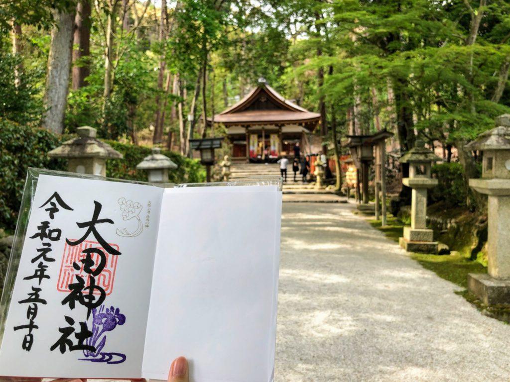 大田神社の御朱印