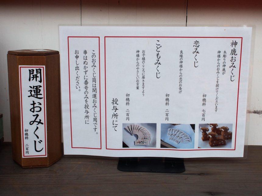 お大原野神社のおみくじ一覧