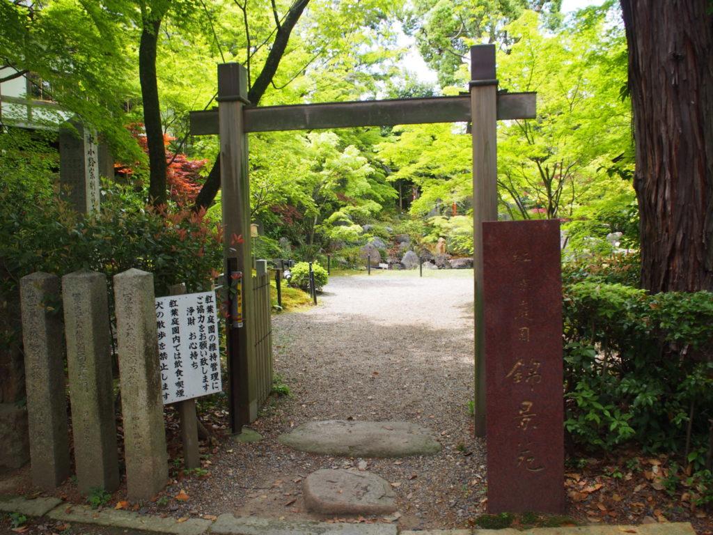 錦景苑の入口