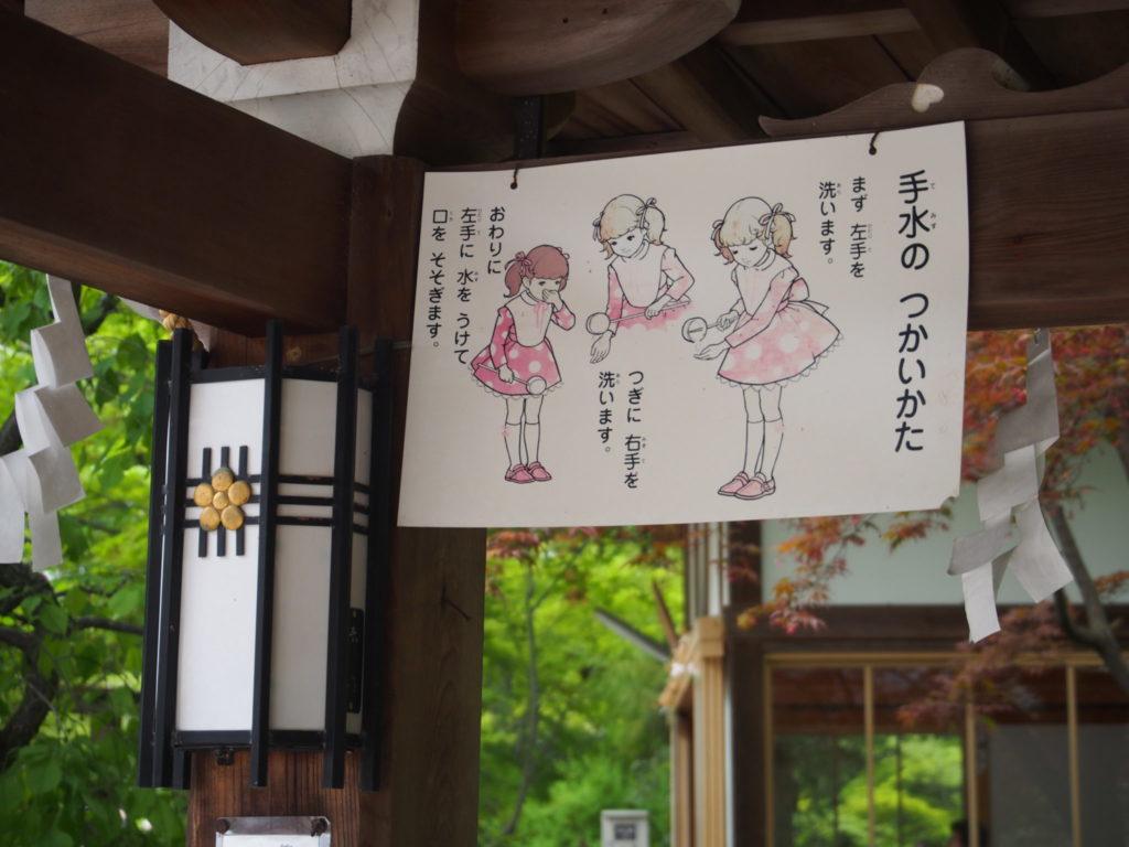 昭和初期感のある手水舎の使い方のイラスト