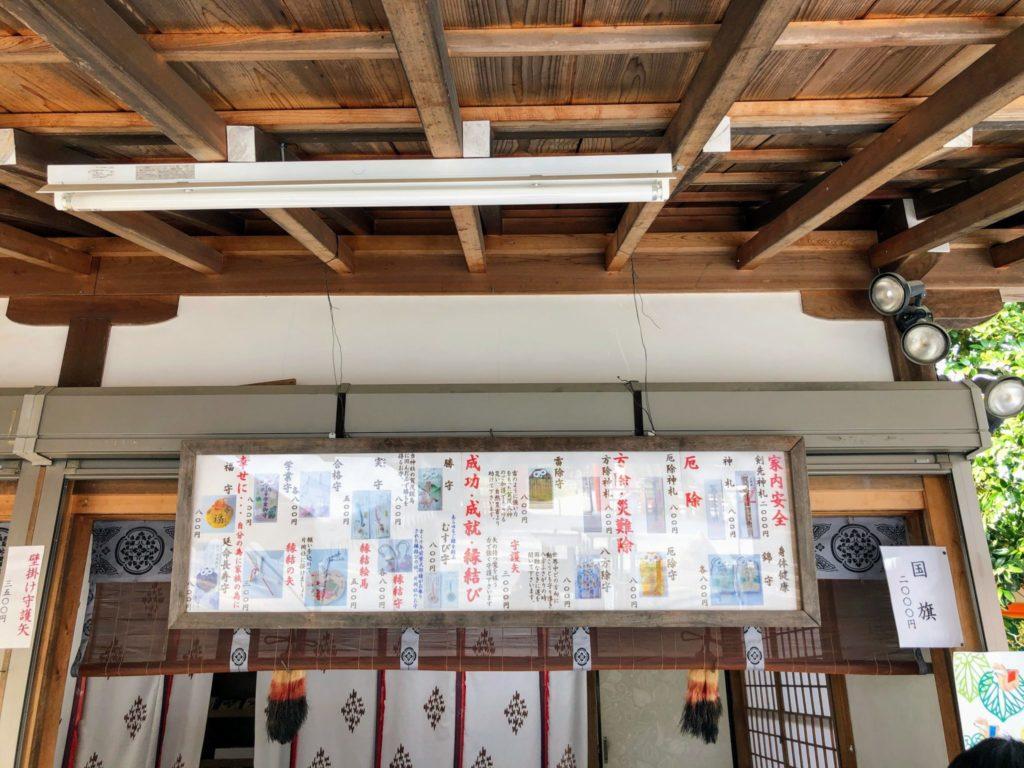 上賀茂神社のお守り一覧
