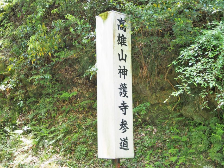 高雄山神護寺参道の看板
