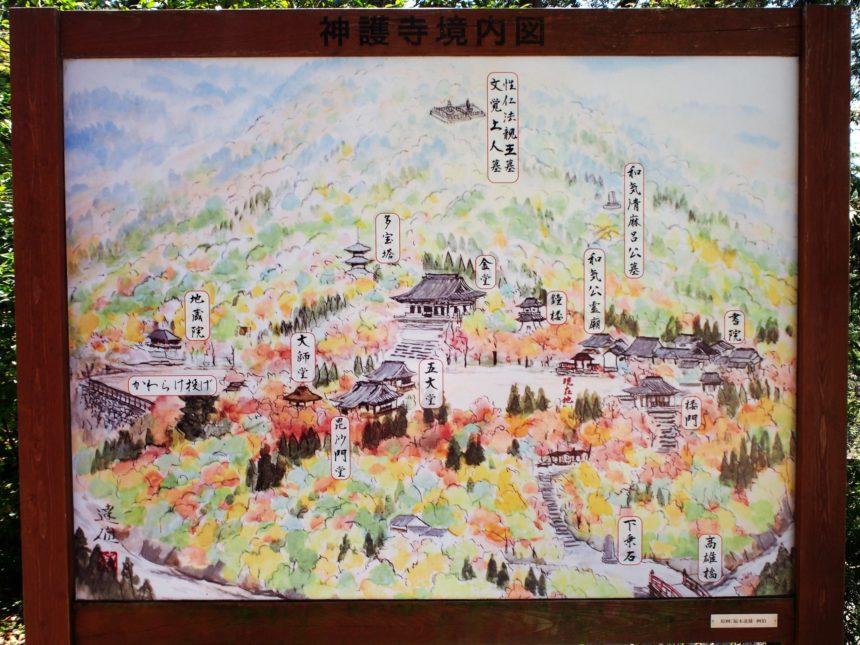 神護寺の境内図