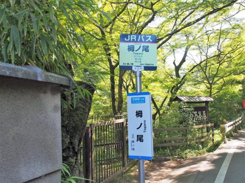 西日本JRバスの栂ノ尾バス停