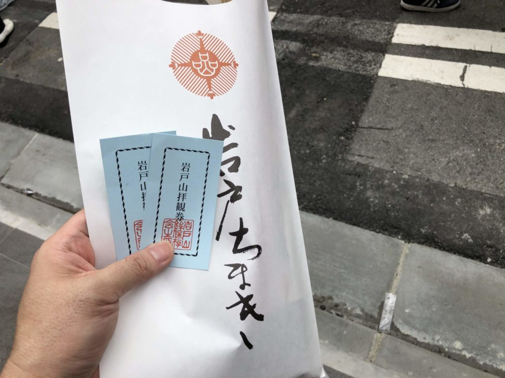 岩戸山の粽と拝観券