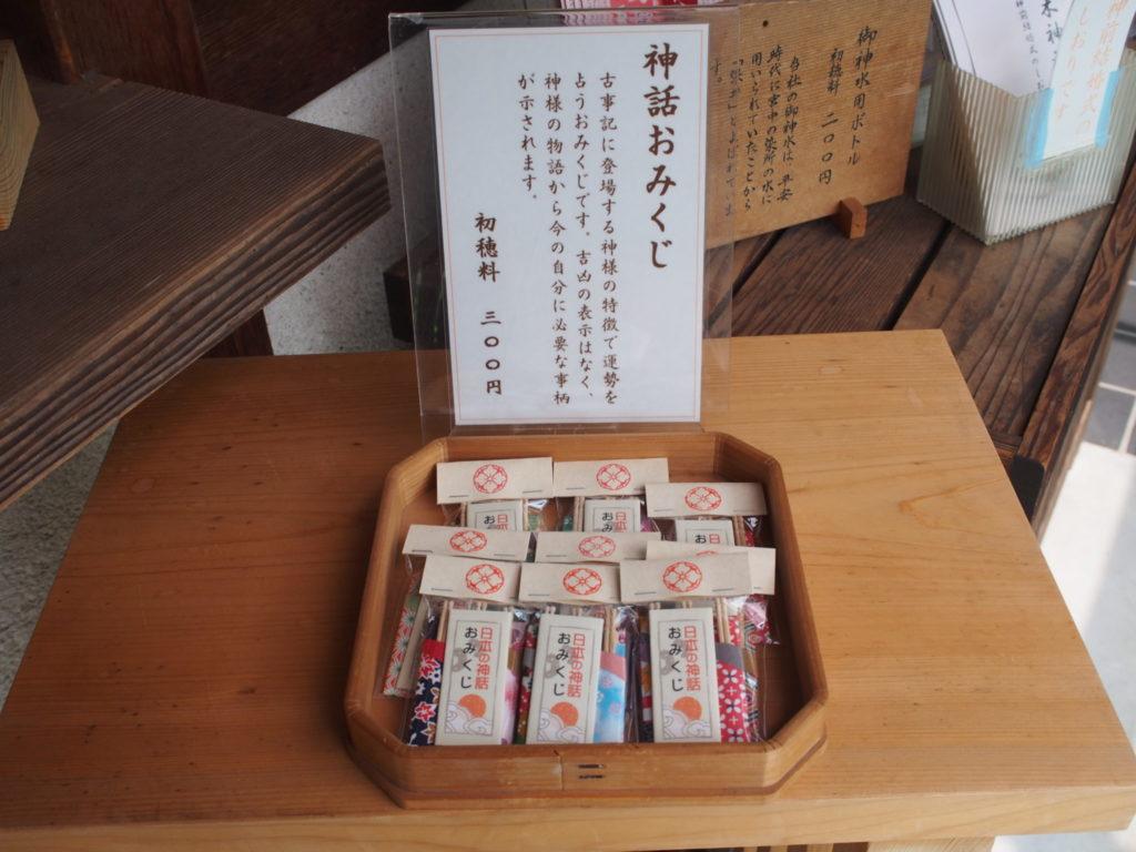 梨木神社の神話おみくじ