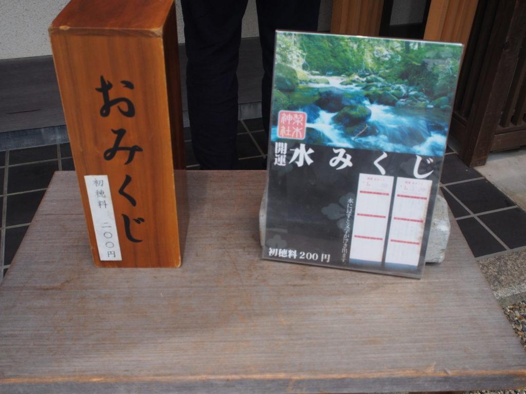 梨木神社の水みくじ