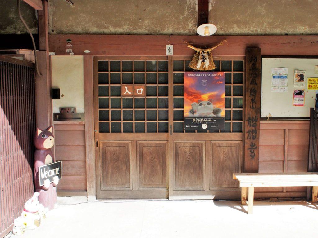 猫猫寺の入り口