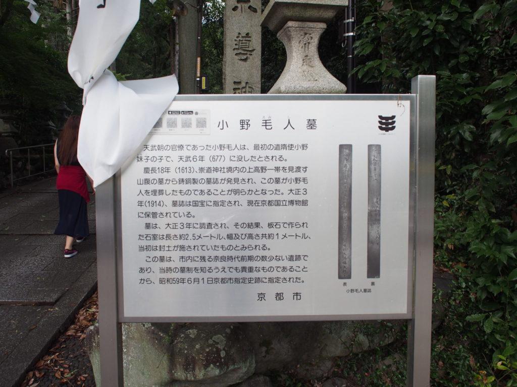 参道入り口にある小野毛人の墓の説明
