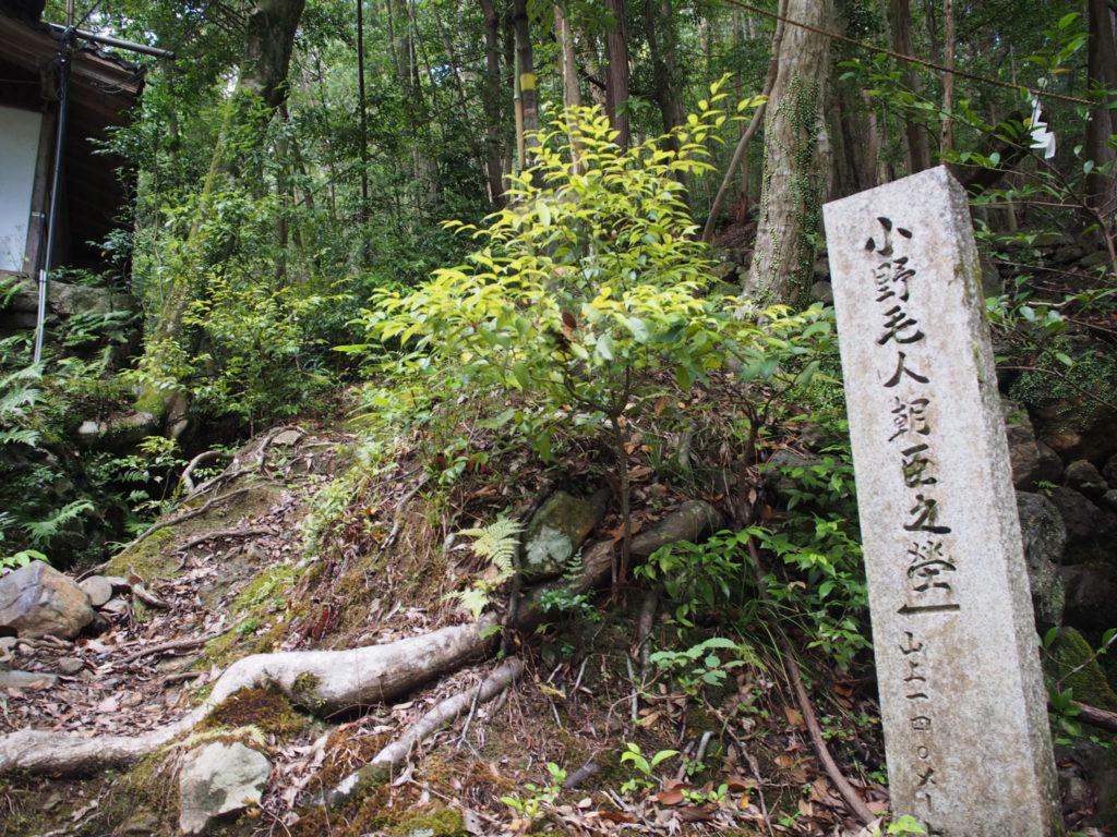 崇道神社の小野毛人の墓
